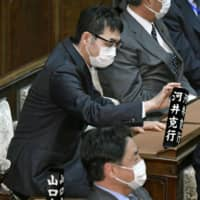 Offices of Hiroshima politicians linked to ex-justice minister raided