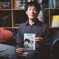 Meat devotee: IntegriCulture Inc. CEO Yuki Hanyu holds up a manga developed by his nonprofit, Shojinmeat Project, that shares a recipe to make cell-grown meat at home | STEPHAN JARVIS