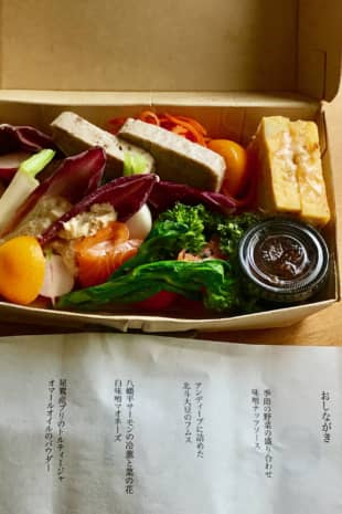 Rootsy: Eatrip now offers takeout lunch boxes at Eatrip Soil, its retail store in Harajuku's Gyre building. | ROBBIE SWINNERTON