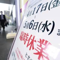 A sign in front of a pachinko parlor in Nagoya says that the facility will be closed until May 6, the end of the central government's nationwide state of emergency. | KYODO