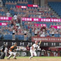 The Rakuten Monkeys and Uni-President Lions compete in a CPBL game at Taoyuan International Baseball Stadium on April 16, 2020, in Taoyuan, Taiwan | KYODO