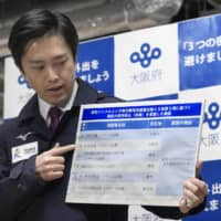 Osaka Gov. Hirofumi Yoshimura Friday releases the names of pachinko parlors that have not followed the request to shut down during a news conference at the prefectural government building. | KYODO