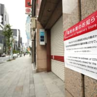 Japan department store sales log record 33% drop for March, with steeper dive on the way