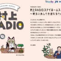 'I'm hoping that the power of music can do a little to blow away some of the corona-related blues that have been piling up,' Murakami wrote on a web page promoting the special. | COURTESY OF TFM.CO.JP