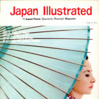「Japan Illustrated」1965 Vol.3 No.3 Front page