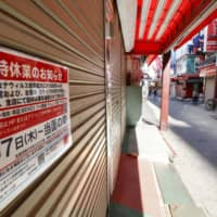 Tokyo starts distributing cash to businesses shuttered due to virus