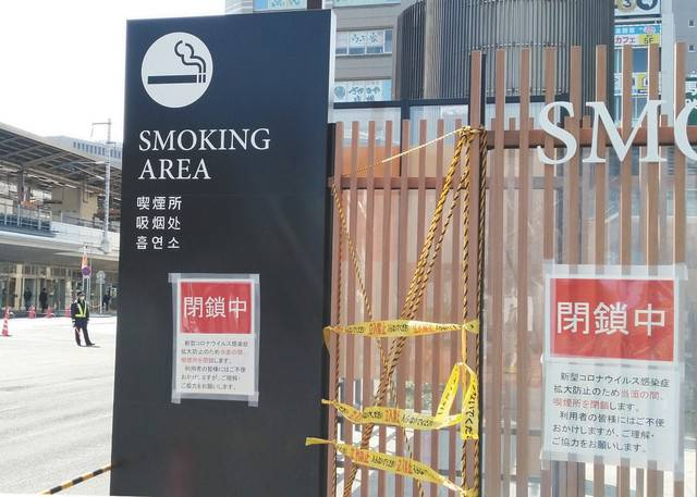 A smoking area in front of Nagoya Station is sealed off following an outbreak of the coronavirus to stop crowds from forming. | CHUNICHI SHIMBUN