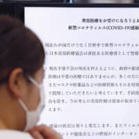 A website statement by the Japan Association of Aesthetic Medicine and the Japan Society of Aesthetic Plastic Surgery urges that people refrain from getting unessential cosmetic treatments amid the coronavirus pandemic. | KYODO