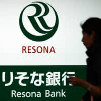 Resona Holdings Inc., which had 31,800 employees as of March, plans to trim headcount through natural attrition, according to a three-year business plan unveiled Tuesday. | BLOOMBERG