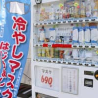 Cooled masks sold in vending machines are proving popular in Yamagata Prefecture. | KYODO