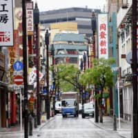 Yokohama's Chinatown was quiet during the Golden Week holidays. | KYODO