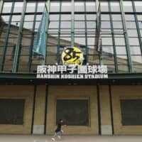 The entrance of Koshien Stadium is seen on Friday in Nishinomiya, Hyogo Prefecture. | KYODO