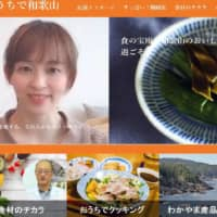 The Wakayama Prefectural Government's website promotes various local food products so that consumers can buy them online while staying home. | THE WAKAYAMA PREFECTURAL GOVERNMENT / VIA KYODO