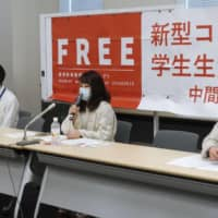 In need of relief: Members of a university student group are advocating for free tuition or cuts to tuition for students during the pandemic. | KYODO