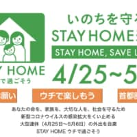 This year Golden Week has become better known as 'Stay Home Week.'