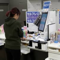 Across Japan, 1 million businesses join tax refund point system