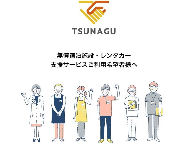 A screenshot shows the website of the Tsunagu project, which offers essential workers who face an increased risk of COVID-19 infection free transportation and accommodation. |