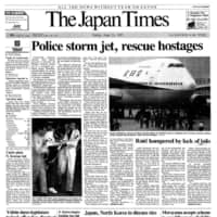 Japan Times 1995: Police storm jet, rescue hostages in Hokkaido