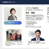 A sample of Bellface Inc.'s online business card | COURTESY OF BELLFACE INC. / VIA KYODO