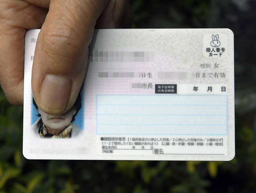 The government is reportedly considering making it mandatory to link the country's My Number personal identification numbers with a deposit or savings account.  | KYODO