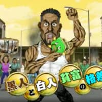 This provided photo shows a frame from a controversial video made by public broadcaster NHK, which attempted to explain the current Black Lives Matter movement in the United States. | KYODO