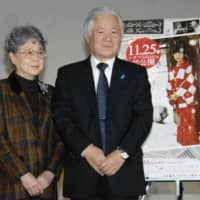 Shigeru Yokota and Sakie Yokota in 2006 at a screening of the film 'Megumi,' which focused on their daughter, who was kidnapped by North Korea | KYODO
