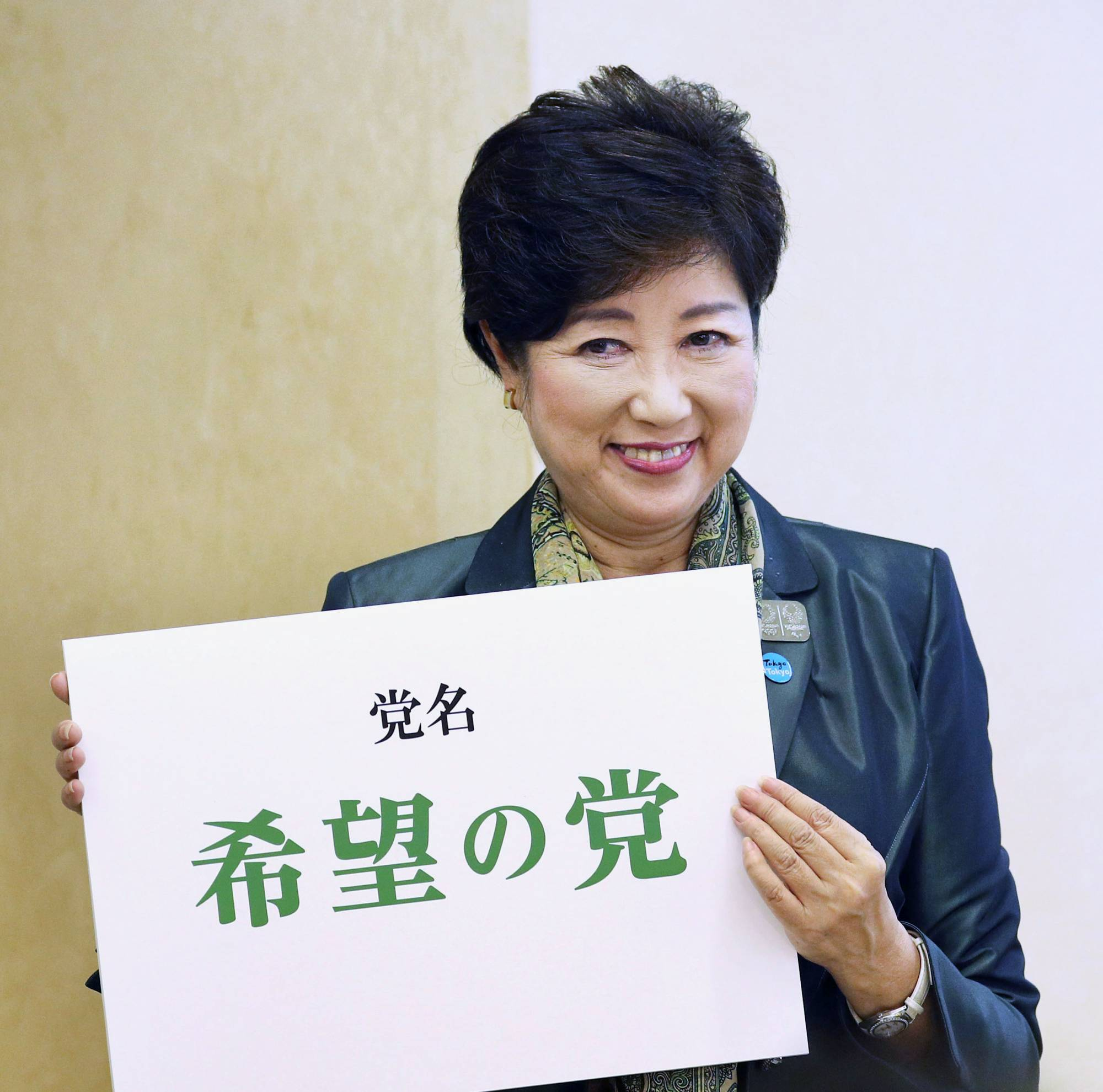 Tokyo Gov. Yuriko Koike holds a card bearing the name of her new national  political party, Kibo no To (Party of Hope), during a news conference in Tokyo on Sept. 25, 2017. | KYODO