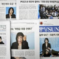 The fund scandal surrounding Yoon Mee-hyang, a former head of the Korean Council, has grabbed headlines in South Korea.   KYODO