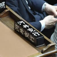 The name stand for Katsuyuki Kawai is seen placed sideways at the Lower House plenary session Tuesday when the lawmaker was absent. | KYODO