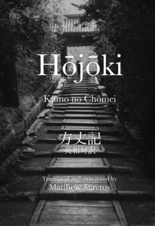 'Hojoki: A Hermit's Hut as Metaphor,' by Kamo no Chomei. Translated and annotated by Matthew Stavros.