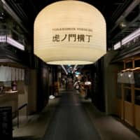 Open for business: A gently lit lantern greets visitors at the entrance to one of Toranomon Yokocho's alleyways. | ROBBIE SWINNERTON