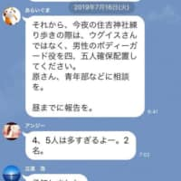 A screenshot supplied by a person involved in Anri Kawai's election campaigning shows messages sent on the Line app in July 2019. | KYODO