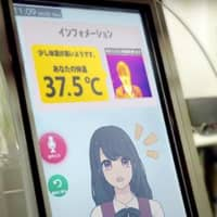 Contactless service kiosk in Japan upgraded to take temperatures