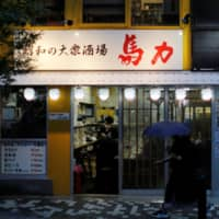 Japan's <em>izakaya</em>, a staple of after-work socializing, crippled by pandemic