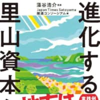'Shinkasuru Satoyama Shihonshugi' ('Evolving Satoyama Capitalism'), edited by the Japan Times Satoyama Consortium and overseen by Kosuke Motani was published in May.