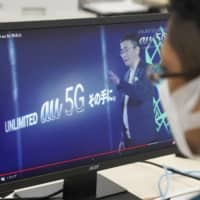 The government will provide financial support for domestic companies in developing the next generation of 5G wireless networks. | KYODO