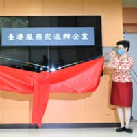 Chen Ming-tong (left), minister of Taiwan's Mainland Affairs Council, and Katharine Chang, chairwoman of Taiwan's Hong Kong Economic and Cultural Co-operation Council, unveil a sign during a launch ceremony for the Taiwan-Hong Kong Office for Exchange and Services in Taipei on Wednesday. | AFP-JIJI