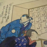 A detail of a woodblock print from the Edo Period (1603-1868) shows a patient at a medical clinic covering his mouth with a piece of cloth.