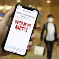 The health ministry's Cocoa contact-tracing app tells users whether they potentially had close contact with other users who tested positive for COVID-19. | KYODO