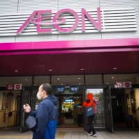 An Aeon Co. shopping mall in Chiba Prefecture in May | BLOOMBERG