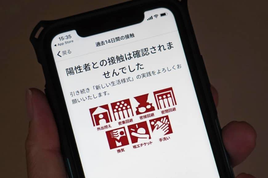 Japan's COVID-19 contact-tracing app has been suspended again to fix a bug that prevents infected users' reference numbers from being used to send out alerts. | KYODO
