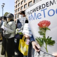 The #MeToo movement has added impetus to the fight against sexual violence in Japan. | KYODO