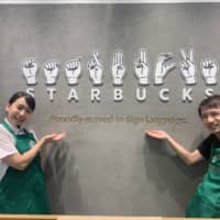 Starbucks' cafe in Kunitachi is the firm's fifth 'signing store.' | STARBUCKS COFFEE JAPAN LTD.