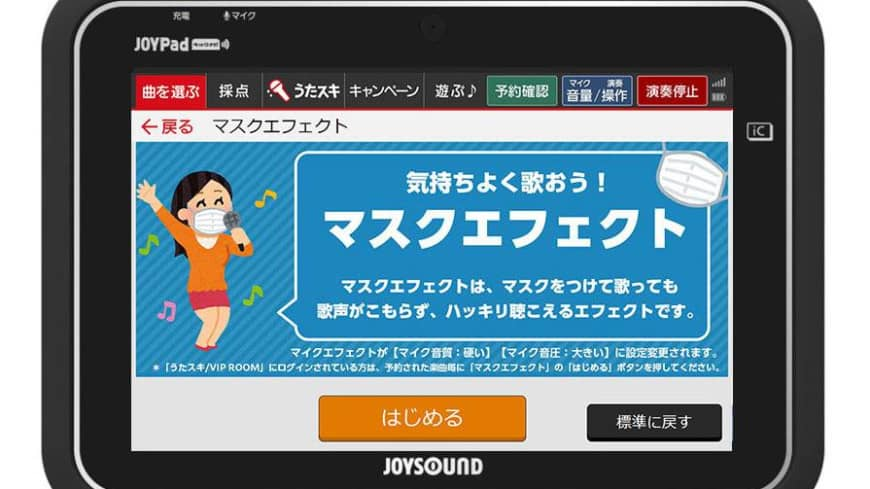 New karaoke machine feature gives Japan's masked singers clearer voices
