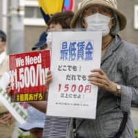 People gather in Tokyo on Monday to call for a minimum wage hike.  | KYODO