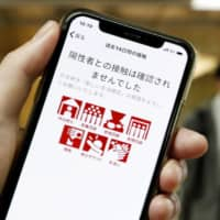 Downloads of Japan's coronavirus contact-tracing app have slowed since its debut last month. | KYODO