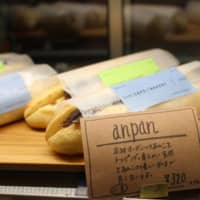 A popular favorite, now vegan: 1110 Cafe/Bakery uses coconut-based vegan butter to bring anpan (red bean buns) to a new group of foodies. | CHIARA TERZUOLO