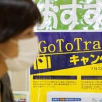 A sign at a travel agency in Nagoya promotes the government's Go To Travel campaign, which kicked off Wednesday. | KYODO