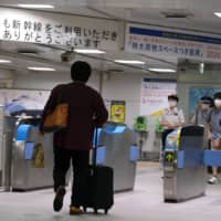 A traveler walks toward a ticket gate for bullet trains at Shin-Yokohama Station in Yokohama on Wednesday. | AFP-JIJI