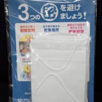 Japan distributed packs of cloth masks to every household as a means of helping reduce the number of COVID-19 infections down. | KYODO